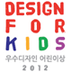 Design For Kids 2012 Award